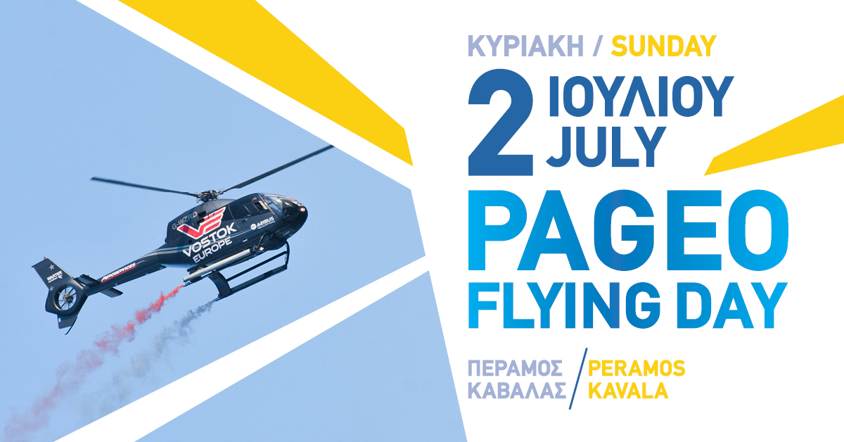 Airshow - Pageo Flying Day FB Banners5